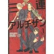 三連アルチザン 1-Les Trois Artisans(K-BO COMICS 12) [コミック]