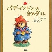 パディントンの金メダル(絵本「クマのパディントン」シリーズ〈3〉) [絵本]