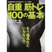 自重筋トレ100の基本-あなたに必要なトレーニング、必ずこの中にあります!!(エイムック 2630) [ムックその他]