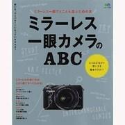 ミラーレス一眼カメラのABC-ミラーレス一眼でとことん遊ぶための本(エイムック 2631) [ムックその他]