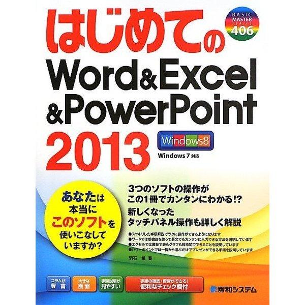 はじめてのWord & Excel & PowerPoint2013(BASIC MASTER SERIES) [単行本]