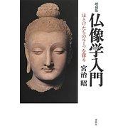 仏像学入門―ほとけたちのルーツを探る 増補版 [単行本]