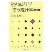 読む統計学 使う統計学 第2版 [単行本]