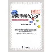 簡単!調剤事務のABC―平成24年4月1日改訂準拠版 改訂版 [単行本]