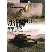 """ドイツ戦車猟兵vsKV-1重戦車―東部戦線1941-'43(オスプレイ""""対決""""シリーズ〈12〉) [単行本]"""
