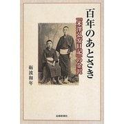 百年のあとさき―『米澤弘安日記』の金沢 [単行本]