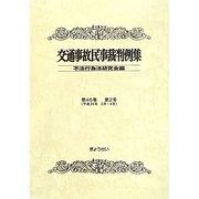 交通事故民事裁判例集〈第45巻第2号〉 [単行本]