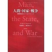 人間・国家・戦争―国際政治の3つのイメージ [単行本]