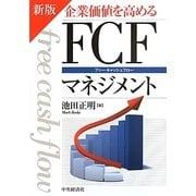 企業価値を高めるFCF(フリー・キャッシュフロー)マネジメント 新版 [単行本]