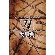 「刀」大事典―ゲーム・アニメ・ラノベ好きのための [単行本]