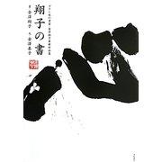 翔子の書―ダウン症の書家・金澤翔子最新作品集 [単行本]