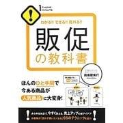 販促の教科書―わかる!!できる!!売れる!! [単行本]