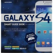 GALAXY S4 SMART GUIDE BOOK(LOCUS MOOK) [ムックその他]