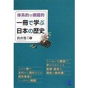 体系的・網羅的 一冊で学ぶ日本の歴史 [単行本]