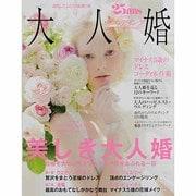 25ansウエデイング大人婚 vol.6(FG MOOK) [ムックその他]