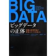 ビッグデータの正体―情報の産業革命が世界のすべてを変える [単行本]