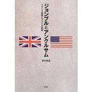 ジョンブルとアンクルサム―イギリス英語とアメリカ英語 [単行本]