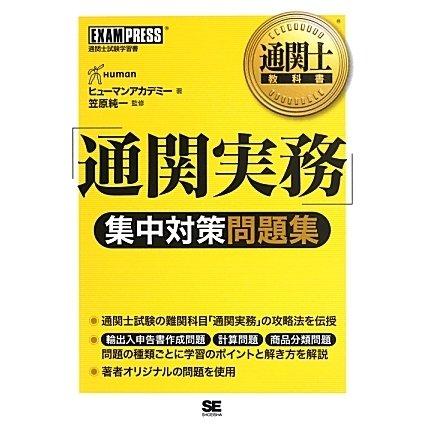 「通関実務」集中対策問題集(通関士教科書) [単行本]