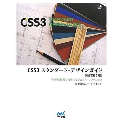 CSS3スンタダード・デザインガイド―Web制作者のためのビジュアル・リファレンス 改訂第2版 [単行本]