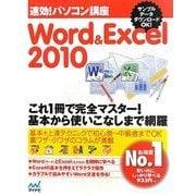 速効!パソコン講座 Word & Excel2010 [単行本]