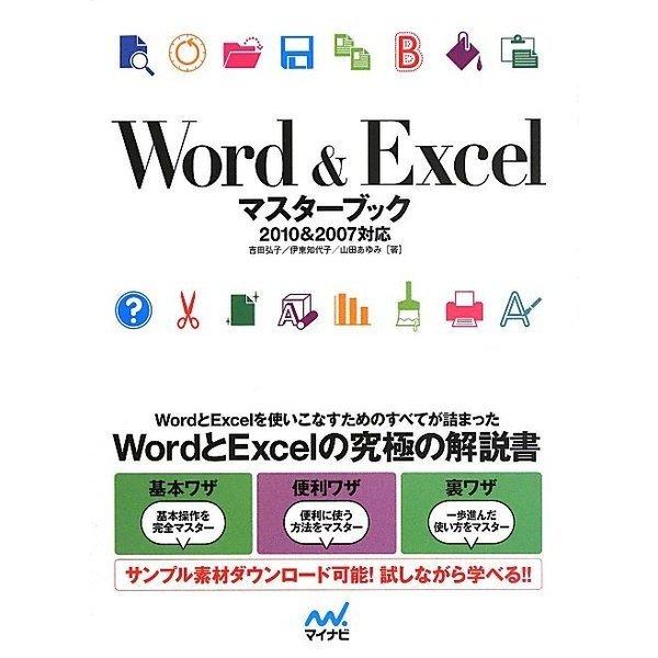 Word & Excelマスターブック―2010&2007対応 [単行本]