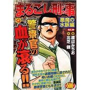 まるごし刑事 Vol.39 悪魔の水脈編(マンサンQコミックス) [コミック]