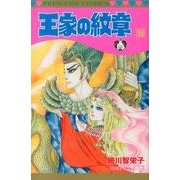 王家の紋章 58(プリンセスコミックス) [コミック]