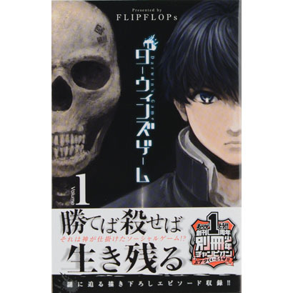ダーウィンズゲーム 1(少年チャンピオン・コミックス) [コミック]