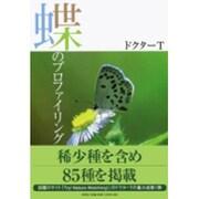 蝶のプロファイリング [図鑑]