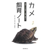 カメ飼育ノート―水棲ガメの生態から飼育、繁殖まで [全集叢書]