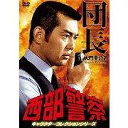 西部警察 キャラクターコレクションシリーズ 団長/大門圭介2