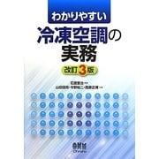 わかりやすい冷凍空調の実務 改訂3版 [単行本]