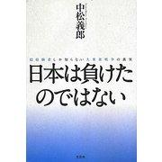 日本は負けたのではない―超経験者しか知らない大東亜戦争の真実 [単行本]