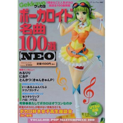 Gekkayoボーカロイド名曲100選【NEO】(ブティック・ムック No. 1087) [ムックその他]