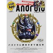 ファミ通App NO.007 Android (エンターブレインムック) [ムックその他]