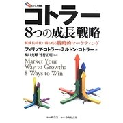 コトラー8つの成長戦略―低成長時代に勝ち残る戦略的マーケティング(碩学舎ビジネス双書) [単行本]