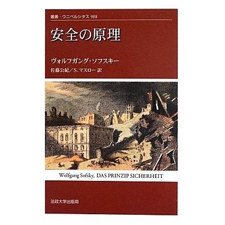 安全の原理(叢書・ウニベルシタス) [全集叢書]