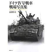 ドイツ4号戦車戦場写真集 [単行本]