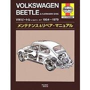 VWビートル&カルマン・ギア1954-1979―メンテナンス&リペア・マニュアル(ヘインズ日本語版) [単行本]