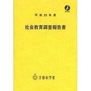 社会教育調査報告書〈平成23年度〉 [単行本]