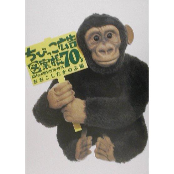 ちびっこ広告図案帳70's―AD for KIDS:1970-1974 [図鑑]