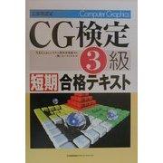 文部省認定 CG検定3級短期合格テキスト [単行本]