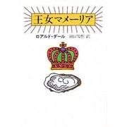 王女マメーリア(ハヤカワ・ミステリ文庫) [文庫]