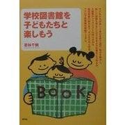 学校図書館を子どもたちと楽しもう [単行本]