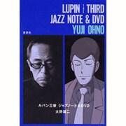 ルパン三世ジャズノート&DVD [単行本]