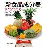 新食品成分表FOODS〈2012〉 [単行本]