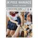 "JK POSE MANIACS-女子高校生の日常的・空想的""しぐさ""大全(玄光社MOOK) [ムックその他]"