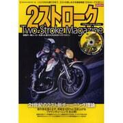 2ストロークマガジン/RZとマッハのすべて-いじり方から乗り方まで、2ストの楽しみ方を徹底検証(NEKO MOOK 131 リアル・ムービームック Vol. 1) [ムックその他]