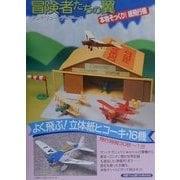 冒険者たちの翼―よく飛ぶ!立体紙ヒコーキ・16機 [単行本]