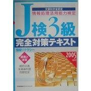 J検3級完全対策テキスト―情報リテラシー〈2005年版〉 [単行本]